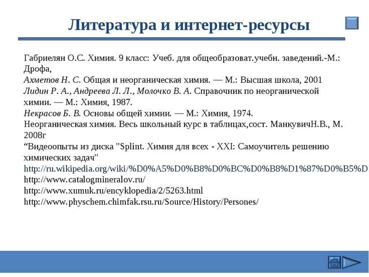 Габриелян О.С. Химия. 9 класс: Учеб. для общеобразоват.учебн. заведений.-М.: ...