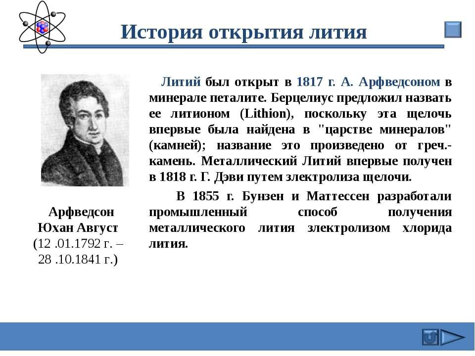 Литий был открыт в 1817 г. А. Арфведсоном в минерале петалите. Берцелиус пред...