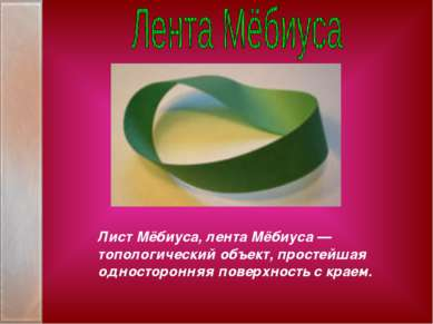 Лист Мёбиуса, лента Мёбиуса— топологический объект, простейшая односторонняя...