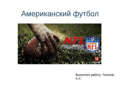 Американский футбол Выполнил работу: Тихонов А.С.
