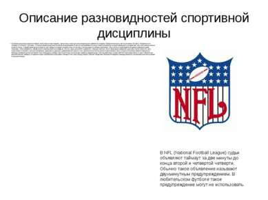 Описание разновидностей спортивной дисциплины Основной целью игры является на...