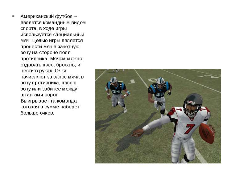 Американский футбол – является командным видом спорта, в ходе игры использует...