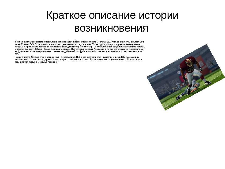 Краткое описание истории возникновения Возникновения американского футбола т...