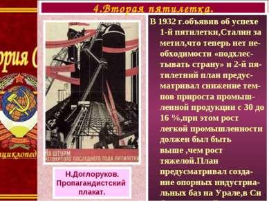 В 1932 г.объявив об успехе 1-й пятилетки,Сталин за метил,что теперь нет не-об...