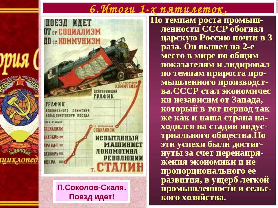 По темпам роста промыш- ленности СССР обогнал царскую Россию почти в 3 раза. ...