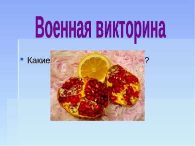 Какие фрукты взрывоопасны?