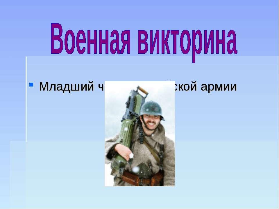 Младший чин в российской армии