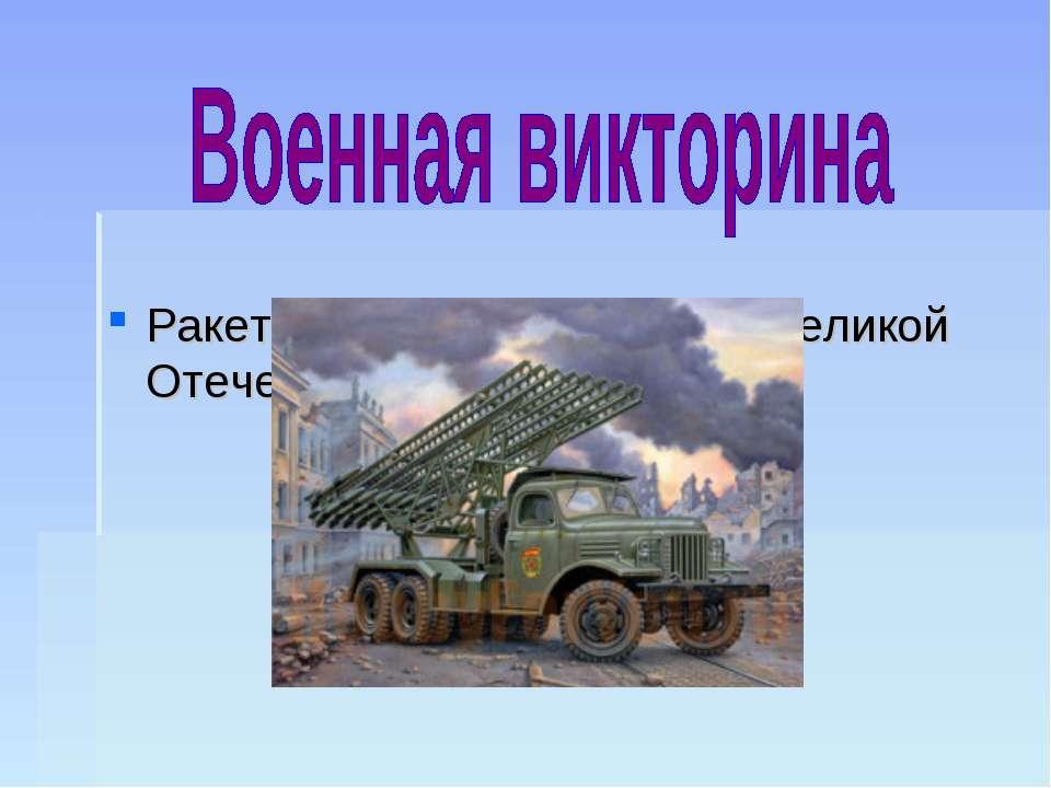 Ракетная установка времён Великой Отечественной войны