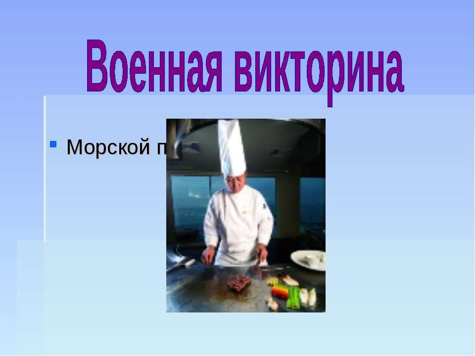 Морской повар
