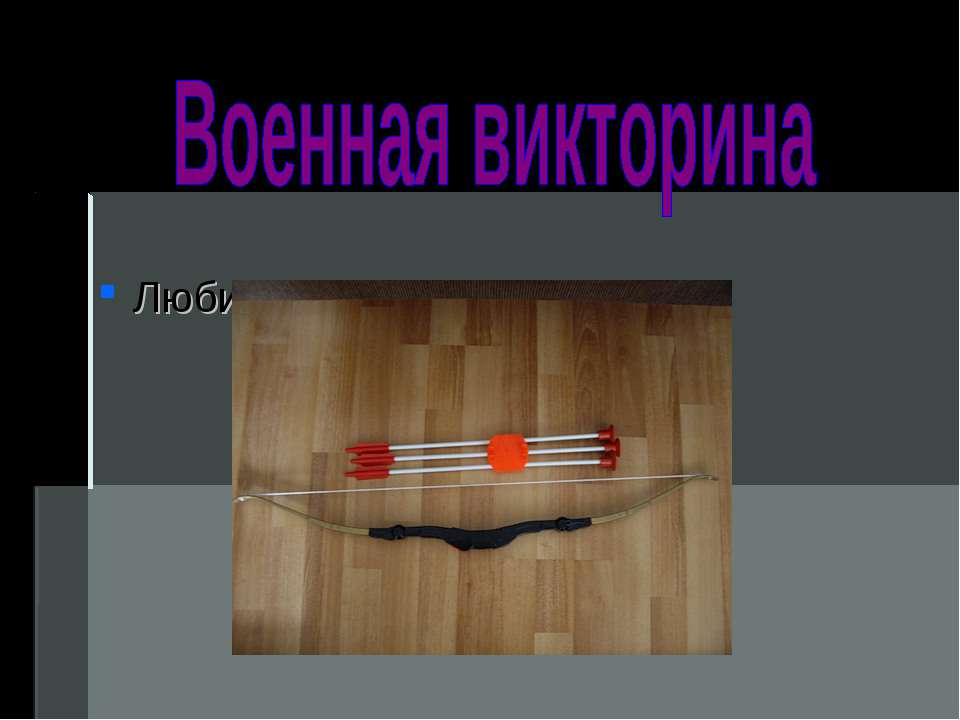 Любимое оружие Робин Гуда