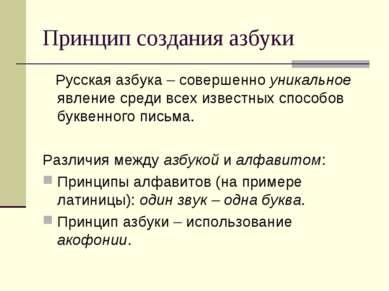 Принцип создания азбуки Русская азбука – совершенно уникальное явление среди ...