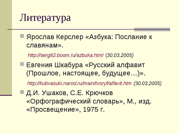 Литература Ярослав Керслер «Азбука: Послание к славянам». http://serg62.boom....