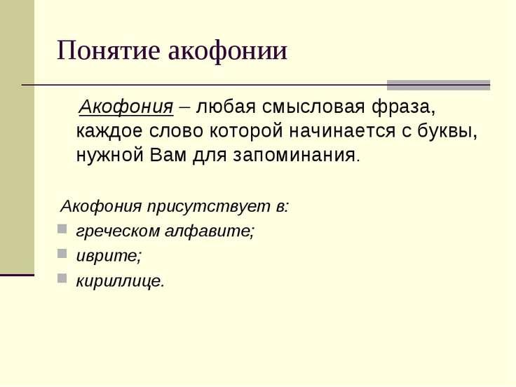 Понятие акофонии Акофония – любая смысловая фраза, каждое слово которой начин...