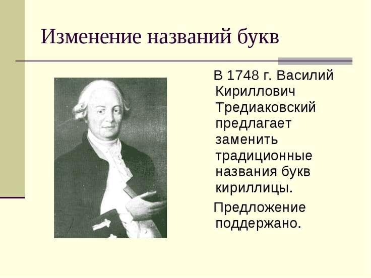 Изменение названий букв В 1748 г. Василий Кириллович Тредиаковский предлагает...