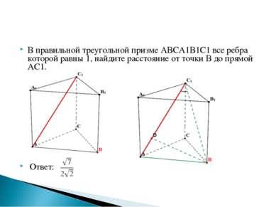 В правильной треугольной призме ABCA1B1C1 все ребра которой равны 1, найдите ...