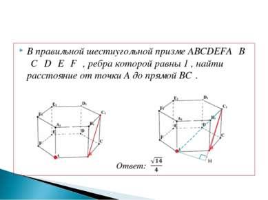 В правильной шестиугольной призме ABCDEFA₁ B ₁C₁ D₁ E₁ F₁ , ребра которой рав...