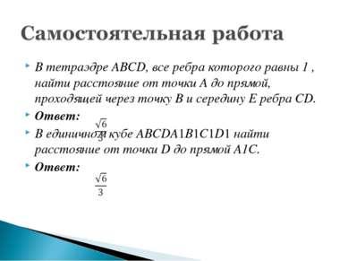 В тетраэдре ABCD, все ребра которого равны 1 , найти расстояние от точки A до...