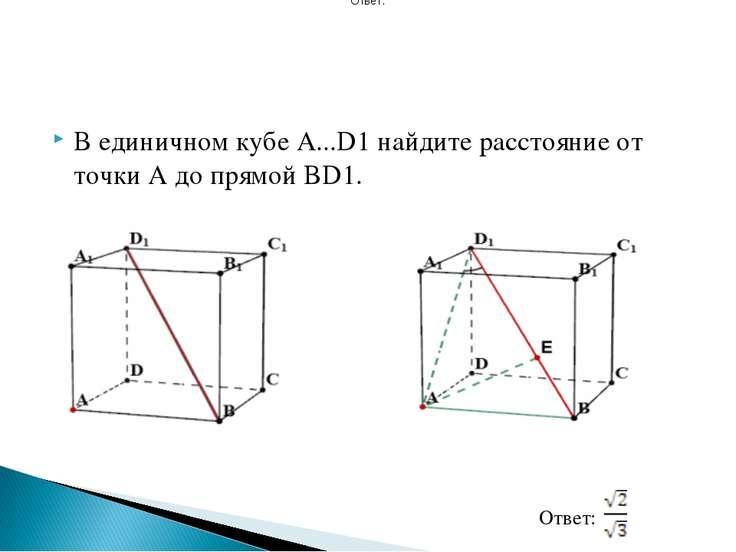 В единичном кубе A...D1 найдите расстояние от точки A до прямой BD1. Ответ: О...
