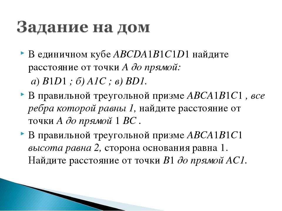 В единичном кубе ABCDA1B1C1D1 найдите расстояние от точки A до прямой: a) B1D...