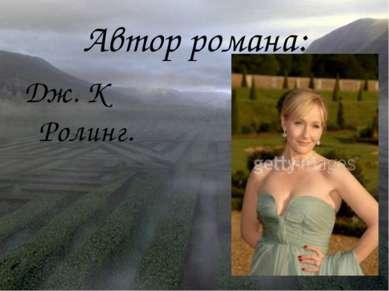Автор романа: Дж. К Ролинг.