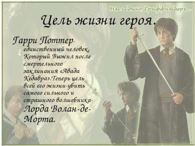 Цель жизни героя. Гарри Поттер-единственный человек, Который Выжил после смер...