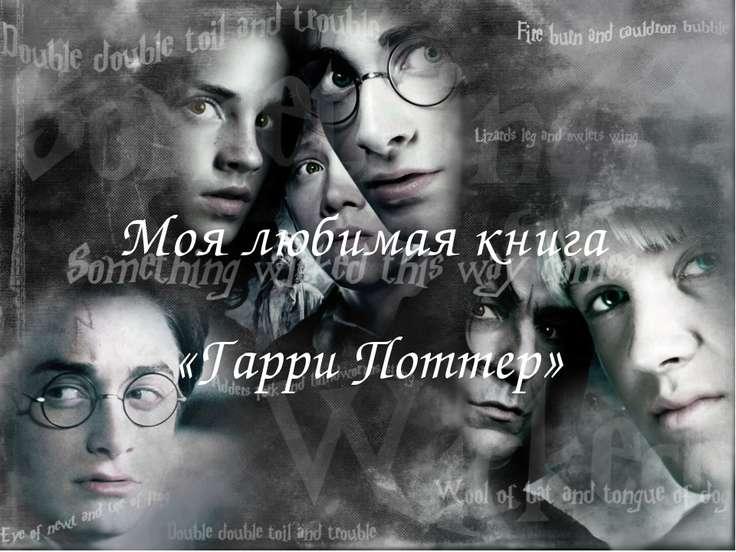 Моя любимая книга «Гарри Поттер»