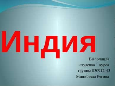 Индия Выполнила студенка 1 курса группы 030912-43 Минибаева Регина