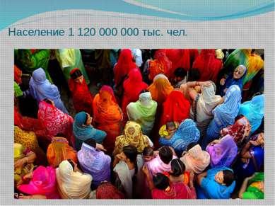 Население 1 120 000 000 тыс. чел.