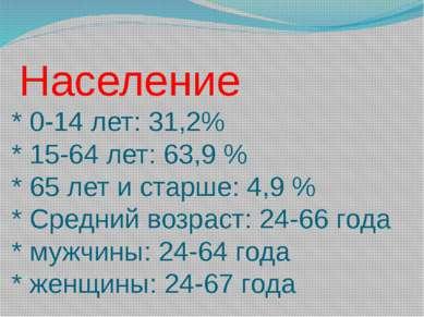 Население * 0-14 лет: 31,2% * 15-64 лет: 63,9 % * 65 лет и старше: 4,9 % * Ср...