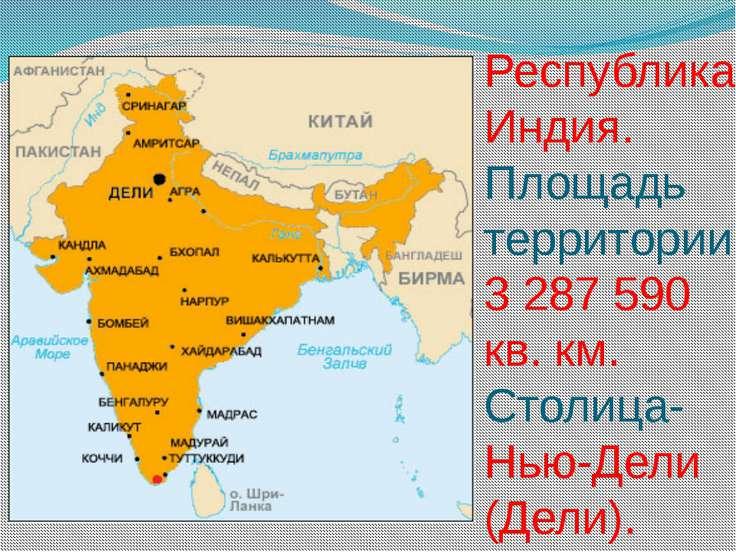Республика Индия. Площадь территории 3 287 590 кв. км. Столица- Нью-Дели (Дели).
