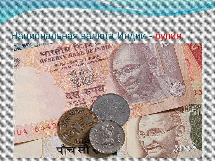 Национальная валюта Индии - рупия.
