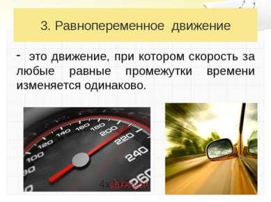 3. Равнопеременное движение это движение, при котором скорость за любые равны...