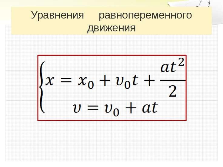 Уравнения равнопеременного движения