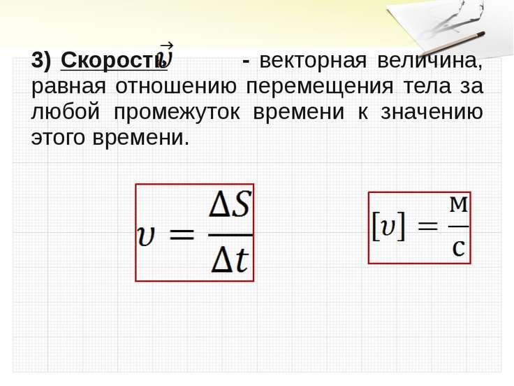 3) Скорость - векторная величина, равная отношению перемещения тела за любой ...
