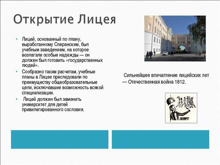 Лицей, основанный по плану, выработанному Сперанским, был учебным заведением,...