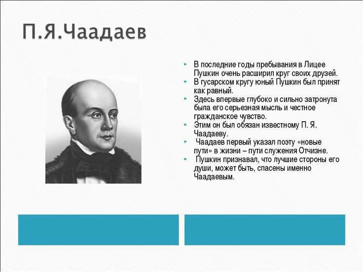 В последние годы пребывания в Лицее Пушкин очень расширил круг своих друзей. ...