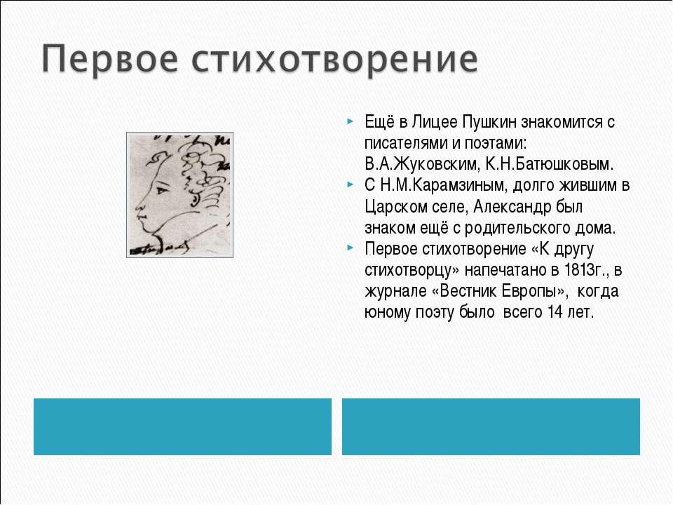 Ещё в Лицее Пушкин знакомится с писателями и поэтами: В.А.Жуковским, К.Н.Батю...