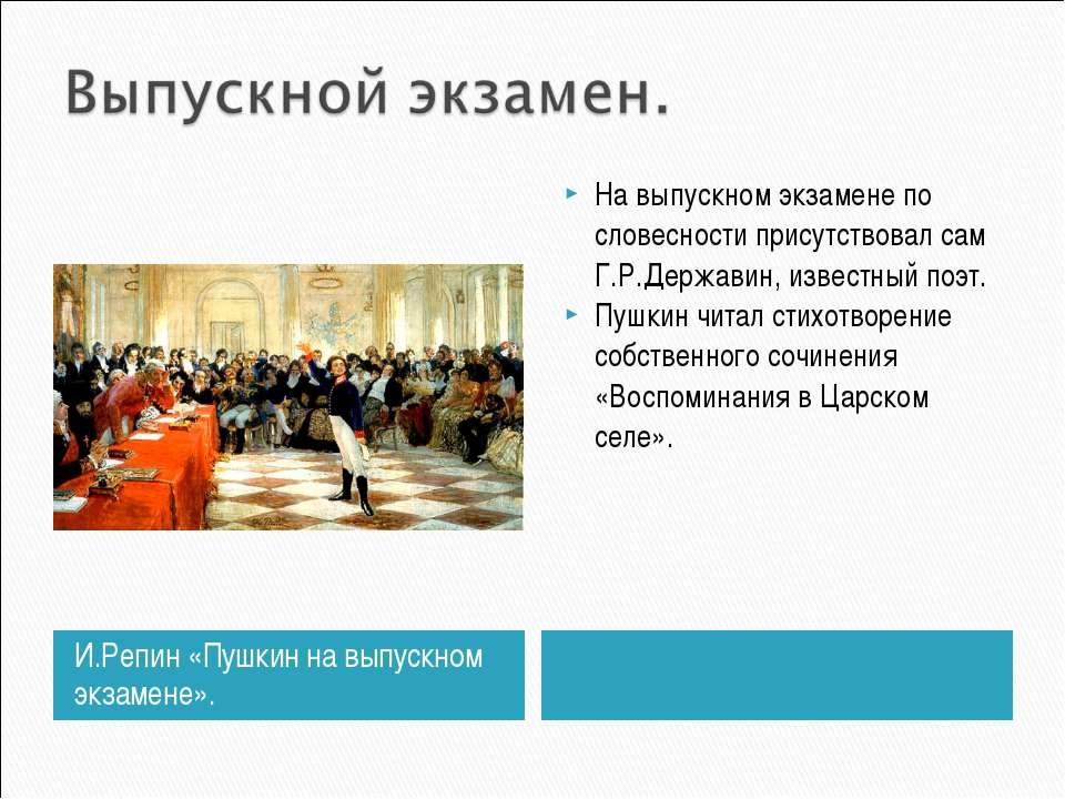 И.Репин «Пушкин на выпускном экзамене». На выпускном экзамене по словесности ...