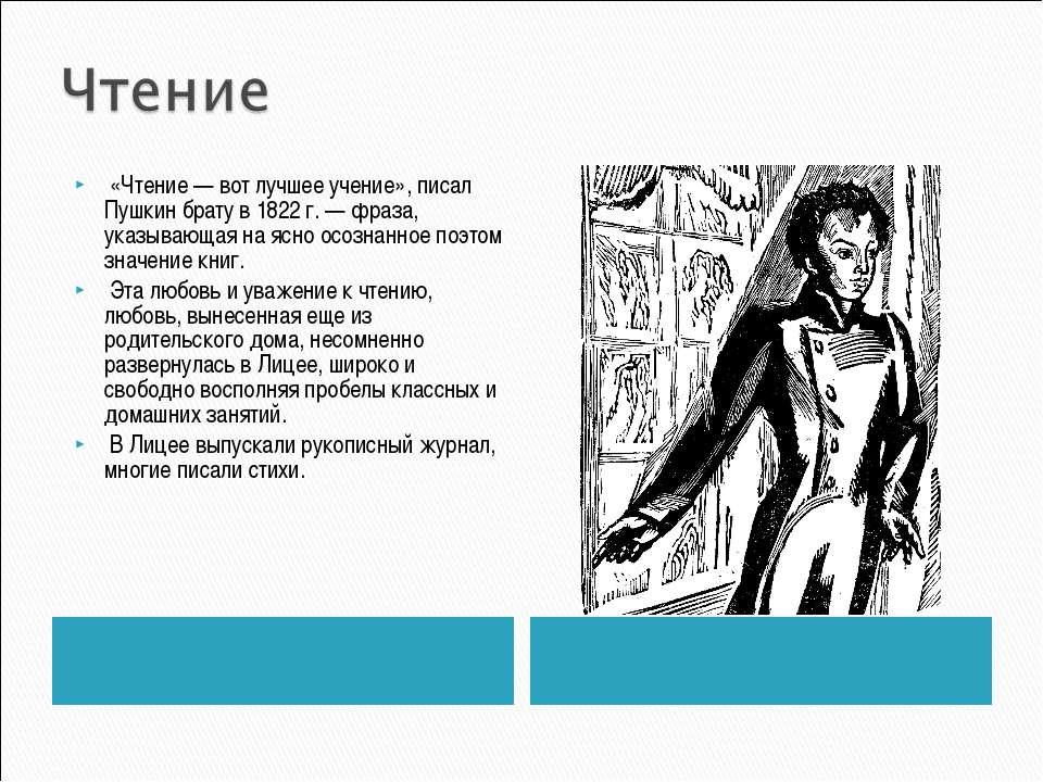 «Чтение — вот лучшее учение», писал Пушкин брату в 1822 г. — фраза, указывающ...