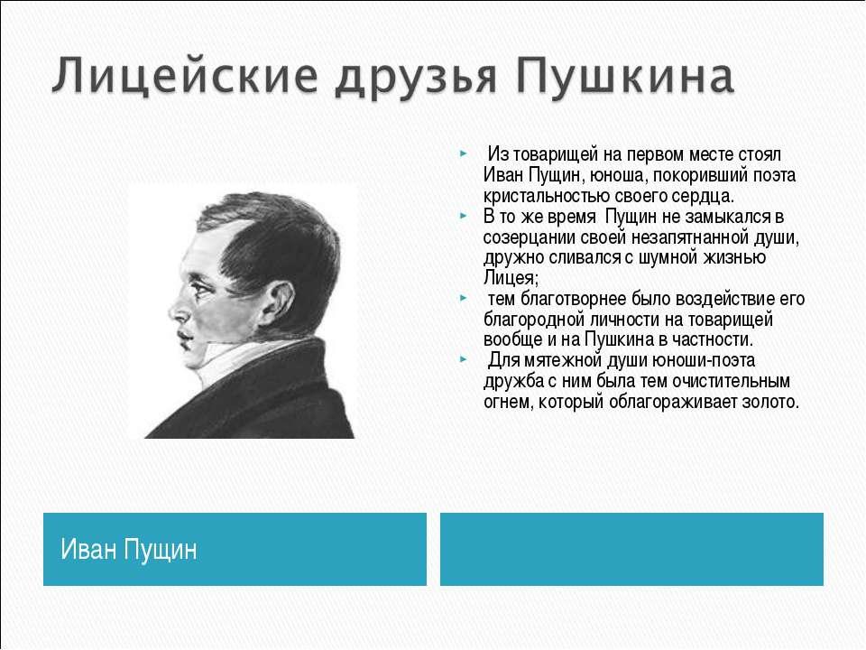 Иван Пущин Из товарищей на первом месте стоял Иван Пущин, юноша, покоривший п...