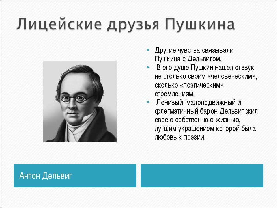 Антон Дельвиг Другие чувства связывали Пушкина с Дельвигом. В его душе Пушкин...