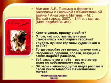 Митяев А.В. Письмо с фронта : рассказы о Великой Отечественной войне / Анатол...