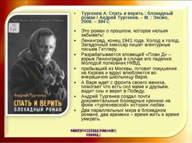 Тургенев А. Спать и верить : блокадный роман / Андрей Тургенев. – М. : Эксмо,...