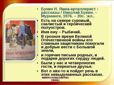 Букин Н. Яшка-артиллерист : рассказы / Николай Букин. – Мурманск, 1976. – 20с...