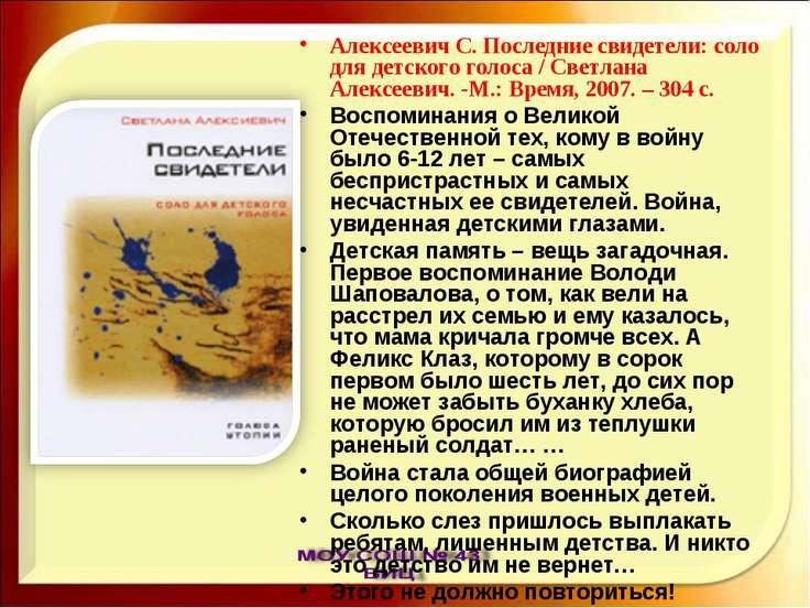 Алексеевич С. Последние свидетели: соло для детского голоса / Светлана Алексе...