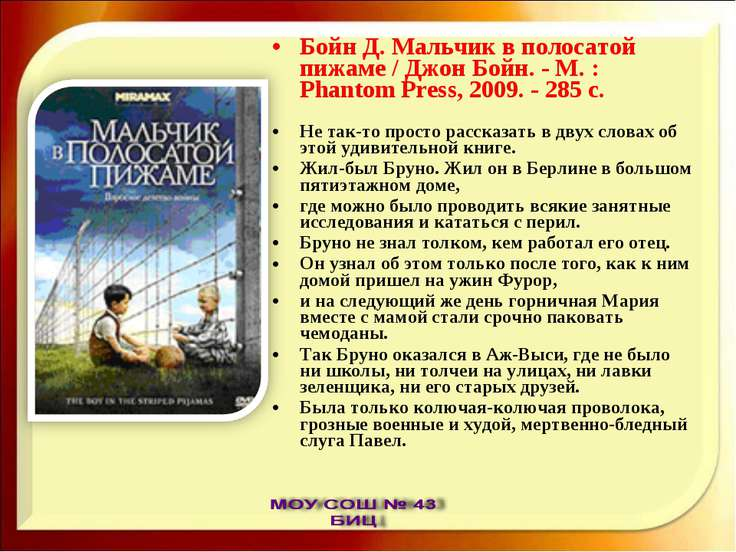 Бойн Д. Мальчик в полосатой пижаме / Джон Бойн. - М. : Phantom Press, 2009. -...