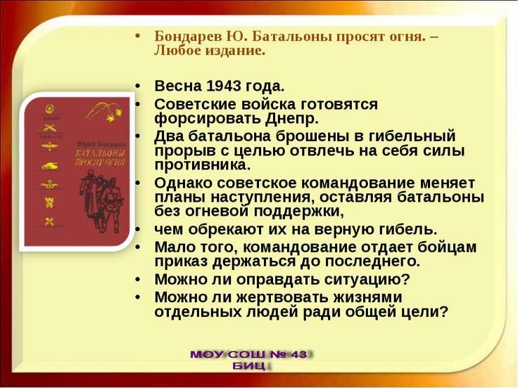 Бондарев Ю. Батальоны просят огня. – Любое издание. Весна 1943 года. Советски...