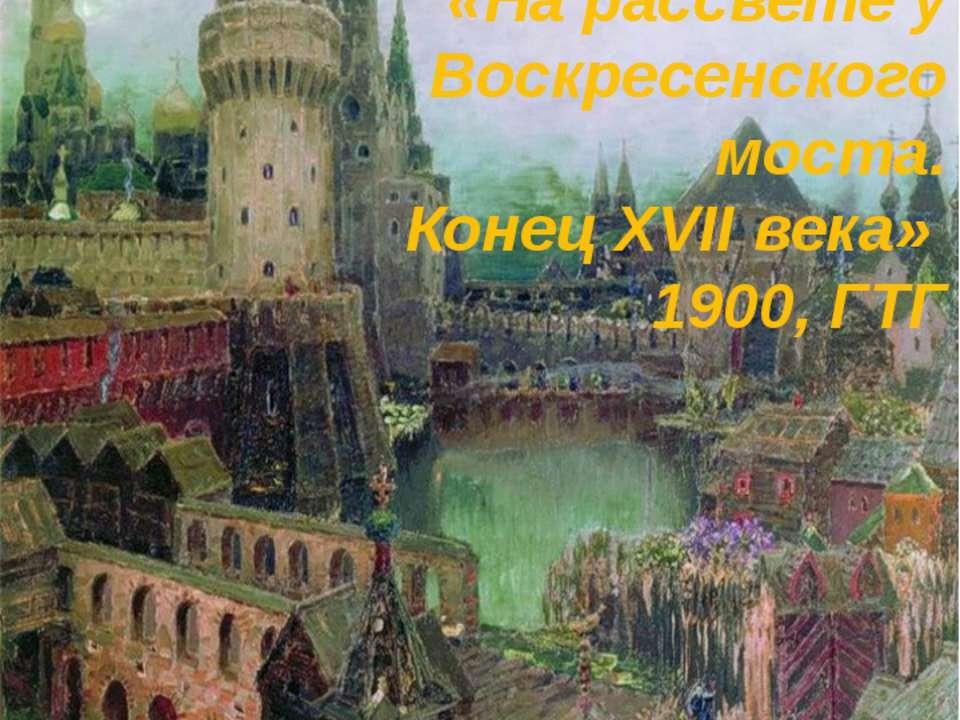 Презентацию выполнила Анна Сергеевна Бочарова, Учитель МХК МОУ лицея №12 г. Л...