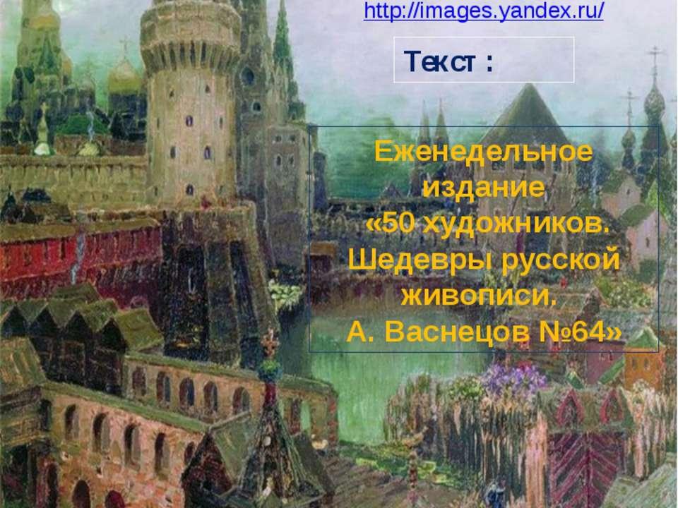 Источники: Оформление http://images.yandex.ru/ Текст: Еженедельное издание «5...