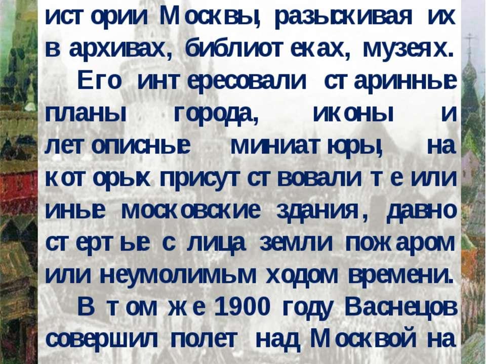 Аполлинарий Михайлович Васнецов. «На рассвете у Воскресенского моста. Конец X...